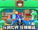 完美漂移玩具世界狂爆黑鲨1:58展示