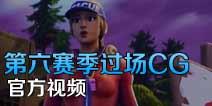 第六赛季过场CG视频