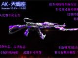 火线精英全新星座武器AK天蝎座展示