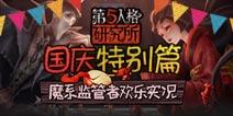 第五人格研究所 国庆嗨翻天!第五小队发车啦!视频