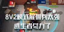 8V2模式雇佣兵太强逃生者尽力了视频