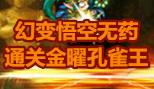 造梦西游5幻变悟空过金曜孔雀王