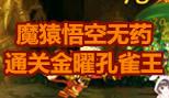 造梦西游5魔猿悟空过金曜孔雀王