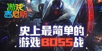 游戏吉尼斯:史上最简单的游戏BOSS战!视频