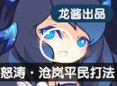 赛尔号怒涛·沧岚平民打法