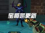 火线精英宝哥陪你唠更新-战魂系列武器吕布出场