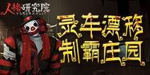 无敌小丑 制霸庄园人格研究院第29期视频