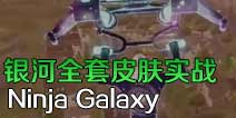 Galaxy银河全套皮肤实战视频