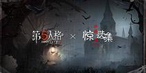 第五人格携手伊藤润二首次IP联动视频