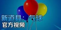 官方视频:气球视频