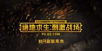 新版本爆料 MK47携近战神器登陆视频