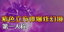 11月5日紫色立方体爆炸第一人称视频