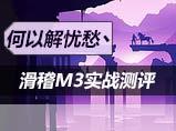 4399生死狙击滑稽M3(无进化)实战测评