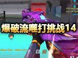 火线精英宝哥_爆破流-噬-带粉丝打挑战难度14