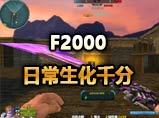 火线精英F2000日常生化千分