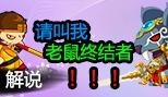 造梦西游5解说13w幻变悟空微伤戏耍虚日鼠