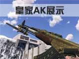 生死狙击皇家AK展示视频(请切换高清画质)