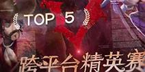 第五人格跨平台精英赛 top5集锦视频