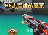 火线精英宝哥_3秒一个闪电链!RF赤芒挑战展示