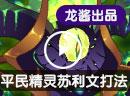 赛尔号平民精灵苏利文打法