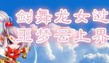 造梦西游5剑舞龙女过噩梦云上界