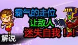 造梦西游5解说幻变悟空微伤蛇皮走位对战阎罗王