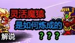 造梦西游5解说魔猿悟空灵活走位对战阎罗王