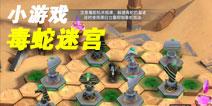 小游戏-沙漠毒蛇迷宫通关方法视频