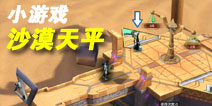 小游戏-沙漠天平通关方法视频