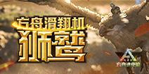 方舟滑翔机―狮鹫 【方舟进化论】20视频