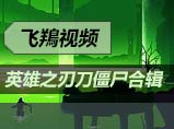 4399生死狙击英雄之刃刀僵尸合集_飞��