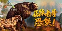 暴躁老哥―恐熊 【驯龙一分钟】21视频