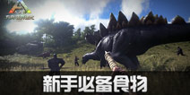 方舟新手前期必备回血食物 【夏风酱】视频