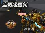火线精英宝哥唠更新_英雄级狙击鹰王