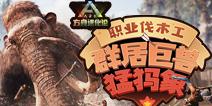 巨型猛兽―猛犸象 【方舟进化论】21视频