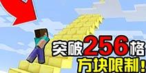 【梦轩】教你突破256格方块限制 老玩家都惊呆了