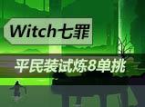 4399生死狙击平民装试炼8单挑_Witch七罪