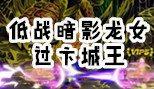造梦西游5暗影龙女过卞城王