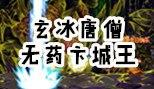 造梦西游5玄冰唐僧vs卞城王