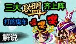 造梦西游5解说剧情龙腾北辰第三期