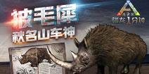 秋名山车神―披毛犀 【驯龙一分钟】22视频