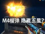 火线精英宝哥_M4榴弹-风暴 隐藏的五星武器!