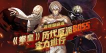 游戏爆疯语:《拳皇》反派BOSS实力排行视频