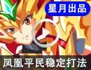 奥奇传说圣炎传说凤凰平民稳定打法