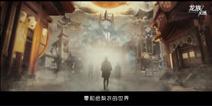 龙族幻想官方宣传视频