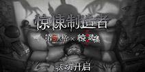 第五人格超话x伊藤润儿惊选集 第一弹宣传PV视频