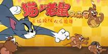 猫和老鼠手游又来啦!给你带来双倍的快乐!视频