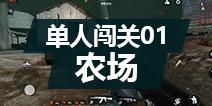 使命召唤手游单人闯关模式第1章:农场视频