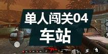 使命召唤手游单人闯关模式第4章:车站视频