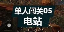 使命召唤手游单人闯关模式第5章:电站视频